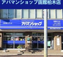 アパマンショップ 函館柏木店