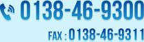 TEL:0138-46-9300 FAX:0138-46-9311