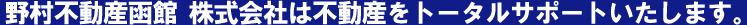 野村不動産函館 株式会社は不動産をトータルサポートいたします。