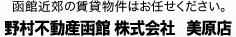 函館近郊の賃貸物件はお任せください。 野村不動産函館 株式会社 美原店