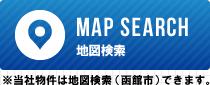 MAP SEARCH 地図検索