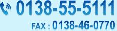TEL:0138-55-5111 FAX:0138-46-0770