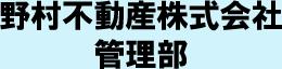 野村不動産株式会社管理部