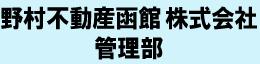 野村不動産函館 株式会社管理部