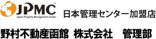 野村不動産函館 株式会社 管理部